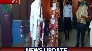 Auraiya | उप जिलाधिकारी की मौजूदगी में हुआ विवाह, Quarantine Center में दोनों बंधे पवित्र बंधन में
