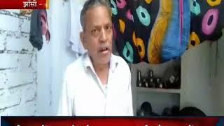 Jhansi   सामूहिक आत्महत्याओं से दहली झाँसी, एक ही परिवार के तीन लोगो ने की आत्महत्या