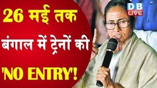 26 मई तक बंगाल में ट्रेनों की 'NO ENTRY'! ममता सरकार ने रेलवे को लिखी चिट्ठी |#DBLIVE