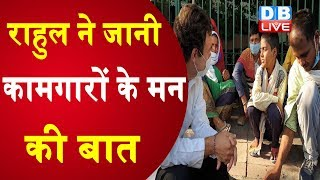 Rahul Gandhi ने जानी कामगारों के मन की बात   श्रमिकों की समस्याओं को राहुल ने किया साझा