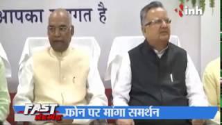 INH NEWS 11 PM FAST NEWS BULLETIN... बाहरी समर्थन की उम्मीद में BJP