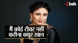 Bollywood Express : करीना ने क्यों कहा कि मैं टीचर नहीं हूं, 18 July 2017