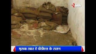 Chhattisgarh News कउन मेर मूसवा खात हे पीडीएस के रासन 20 July 8 pm