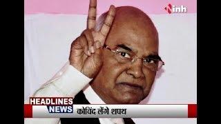 Headline कोविंद लेंगे शपथ, CM रमन भी रहेंगे मौजूद 25 July 11 am