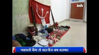 Headlines Chhattisgarh के नक्सलियों के पास Chinese Bomb 25 July 2 pm