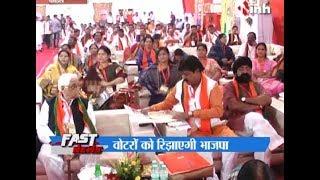 Fast News : Youth और Women के बीच पैठ बनाएगी BJP 25 July 11 pm