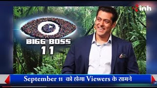 Big Boss 11 on air date is OUT
