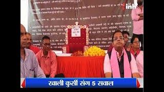 Chhattisgarh News जगदलपुर म काकर बर रखे हे खाली कुर्सी 29 July 8 pm