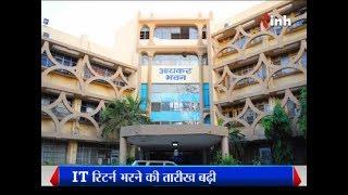 INH Reporters अब 5 अगस्त तक फाइल करें Income Tax रिटर्न 31 July 5 pm