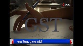 Commerce स्टूडेंट्स की मुश्किल, कोर्स से GST गायब
