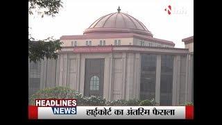 INH Reporters हाईकोर्ट ने छीना संसदीय सचिवों का अधिकार 1 Aug 5 pm