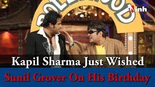 Kapil Sharma Just Wished Sunil Grover On His Birthday