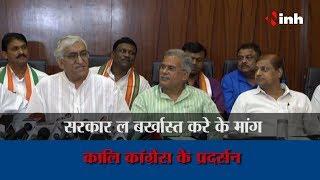 Chhattisgarh News  सरकार ल बर्खास्त करे के मांग, कालि कांग्रेस के प्रदर्सन 5 Aug 8 pm
