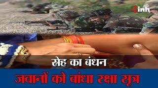 Raksha Bandhan - बस्तर में जवानों की कलाईयों पर सजी राखी