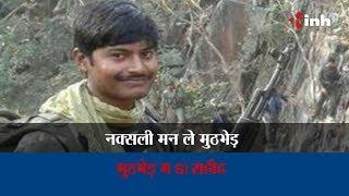 INH NEWS: CHHATTISGARH NEWS:  मुठभेड़ म SI सहीद
