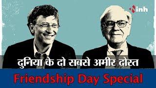 Friendship Day Special - गेट्स और वॉरेन की दोस्ती है खास