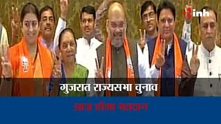 Fast News गुजरात में राज्यसभा चुनाव के लिए आज वोटिंग 8 Aug 7am