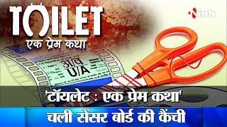 Toilet Ek Prem Katha: Censor Board gave three verbal cuts with U/A certification