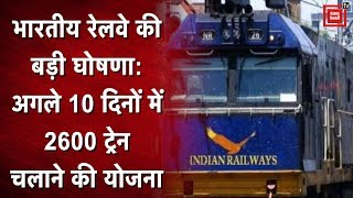 Indian Railways की बड़ी घोषणा: अगले 10 दिनों में चलेंगी 2600 श्रमिक special trains