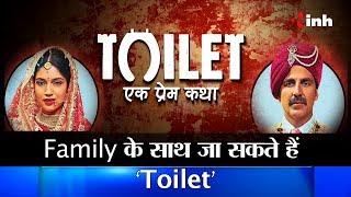 पॉपकॉर्न लेकर जाएं 'Toilet'