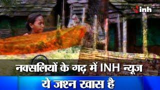 लाल आतंक को करारा जवाब, धुर नक्सली इलाके में पहुंची INH News की टीम