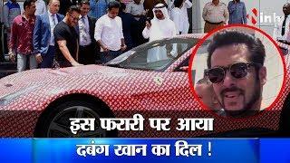 Salman Khan Drools Over The Customised Ferrari Of A Super-Rich Dubai Kid