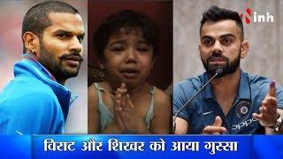 Virat Kohli और Shikhar Dhawan को क्यों आया गुस्सा