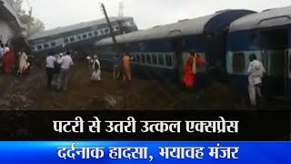 INH Express Utkal Express Derailed In Muzaffarnagar  19 August