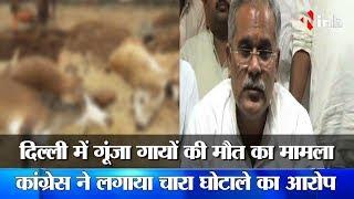 INH Express : Delhi में गूंजा गायों की मौत का मामला, 9 PM, 22 August 2017