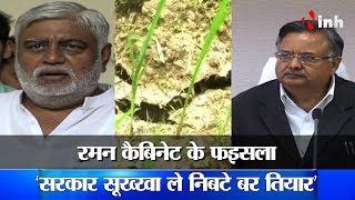 छत्तीसगढ़ी भाखा म Chhattisgarh के समाचार 23 Aug