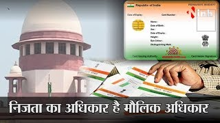 Supreme Court के फैसले का आधार कार्ड पर क्या होगा असर