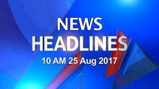 News Headlines : इस वक्त की बड़ी खबरें 25 Aug, 2017