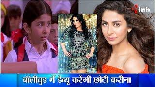 Malvika Raaj, Poo From K3G To Debut In Bollywood