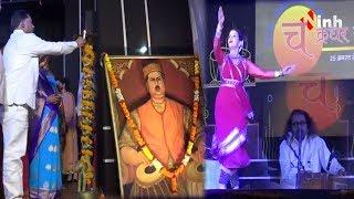 Chakradhar Samaroh 2017 Day First, Prachi Dance