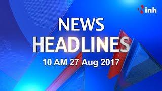 News Headlines : इस वक्त की बड़ी खबरें, 27 Aug, 2017