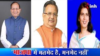 क्या CHHATTISGARH BJP में सब ठीक चल रहा है?