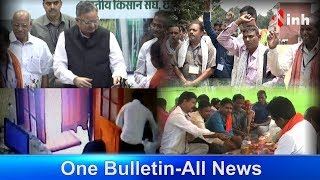 INH Express Complete News of the Day 27 August