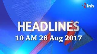 News Headlines, आज की बड़ी खबरें, 28AUG