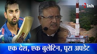 INH Express Complete News of the Day 31 August