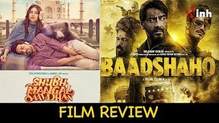 Watch the Combination of Thrill and Humour with Badshaho and Shubh mangal Savdhan Movie Review