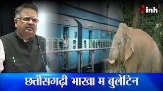Chhattisgarh News in Chhattisgarhi Language 1 Sep
