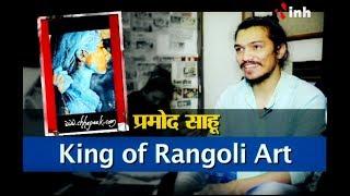 दुनियाभर में क्यों मशहूर है प्रमोद साहू की Rangoli