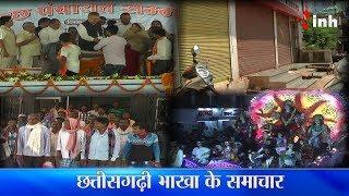 Chhattisgarh News in Chhattisgarhi Language 6 Sep