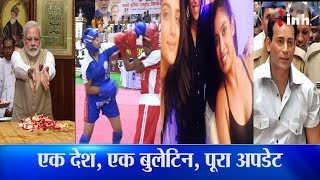 INH Express Today News In Hindi 7 September