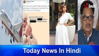 INH Express Complete News of the Day 8 September
