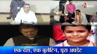 INH Express Complete News of the Day 12 September