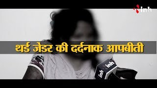 INH Exclusive- Brutality With Third Gender, थर्ड जेंडर की दर्दनाक आपबीती