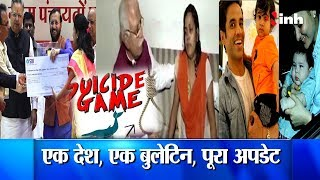 INH Express Complete News of the Day 15 September