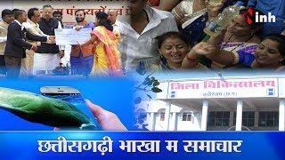 Chhattisgarh News in Chhattisgarhi Language 15 Sep
