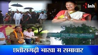 Chhattisgarh News in Chhattisgarhi Language 17th Sep